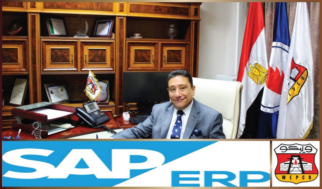 wepco egypt «ويبكو للبترول» تساهم فى رؤية الدولة للتنمية المستدامة بإطلاق برنامج الإدارة المتكاملة للموارد «ERP System»